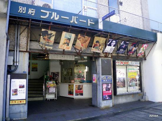Beppu Bluebird Theater. 別府の古い映画館、ブルーバード館
