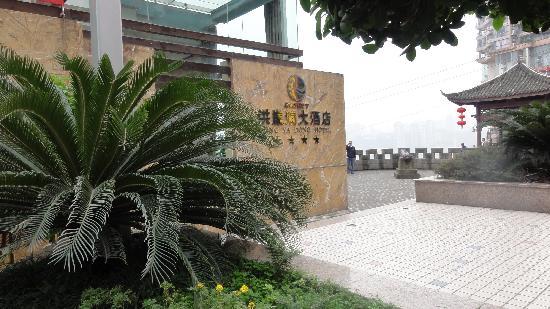 Chongqing Hongyadong Hotel : ロビーフロア