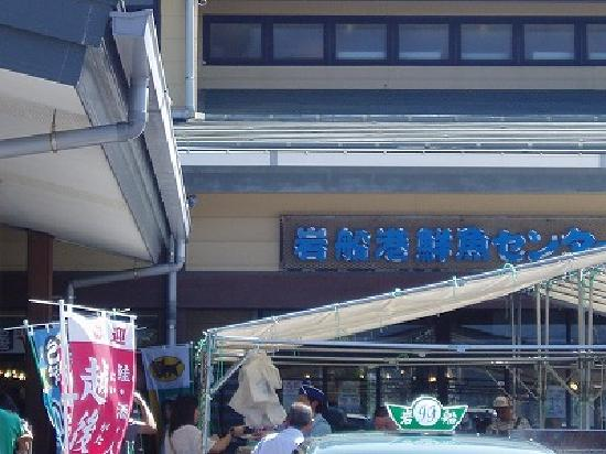 Iwafuneko Sengyo Center: 岩船港鮮魚センターの外観