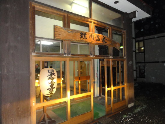 Koikawaonsen Ryokan Higaeri Nyuyoku