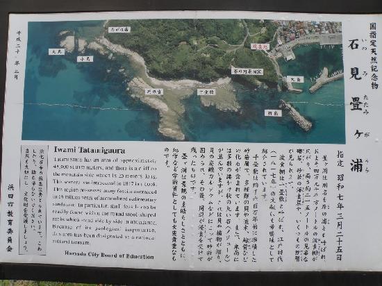 Hamada, Japão: 石見畳ヶ浦の地図