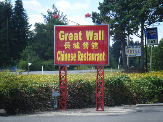 Great Wall Chinese Restaurant: Great Wall Sign...you can't miss it!