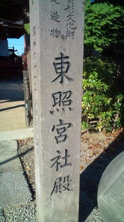Soshuji Yakuyoke Daishi Temple
