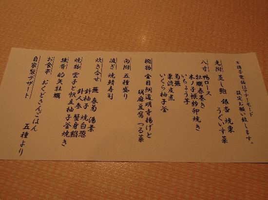 Gion Karyo: メニュー
