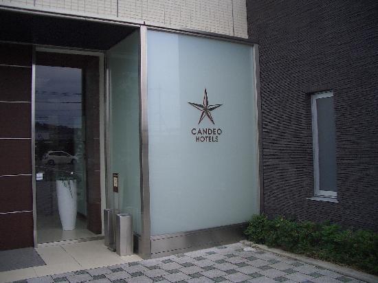 Candeo Hotels Ozu Kumamoto Airport: ホテルエントランス