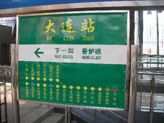 Jinshitan Scenic Area: 大連駅から出発です