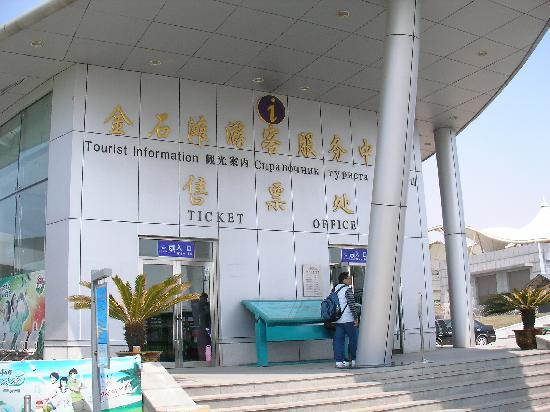 Jinshitan Scenic Area: ここでチケットを