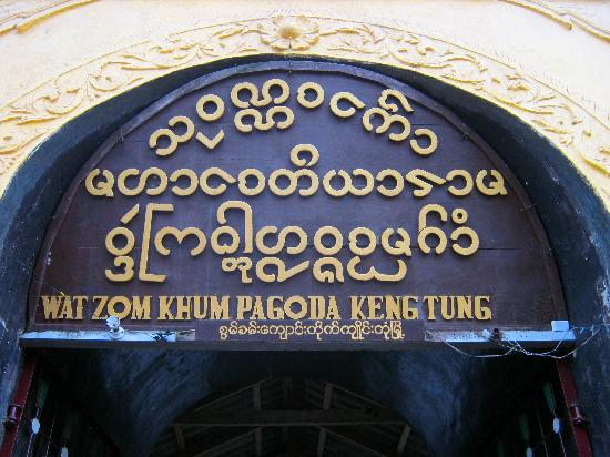 Wat Zom Kham: The northern outside entrance into the temple grounds