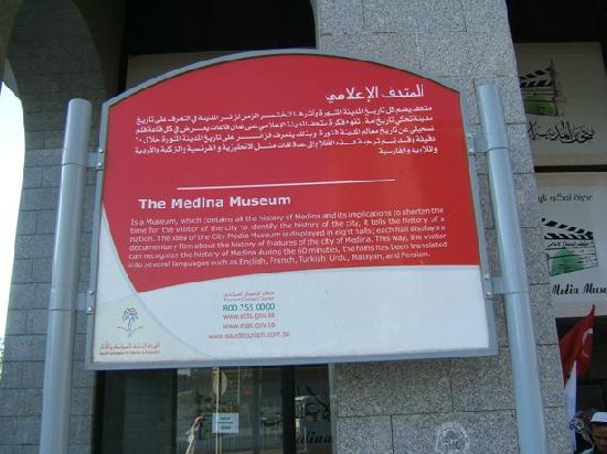 Madina Media Museum: MM18