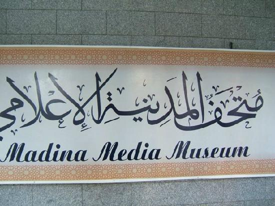 Madina Media Museum : MM11