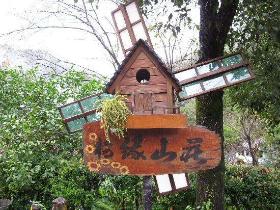 Fuyam Tourist Home: Mini Fu-yam Windmill