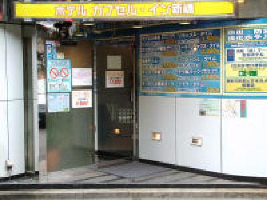 Capsule Inn Shinbashi : getlstd_property_photo
