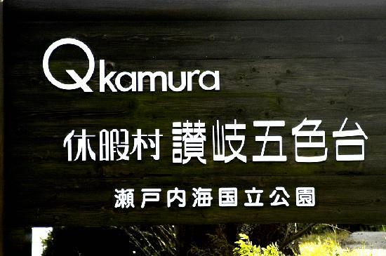 Goshikidai: このリゾート地域の名称の看板です。