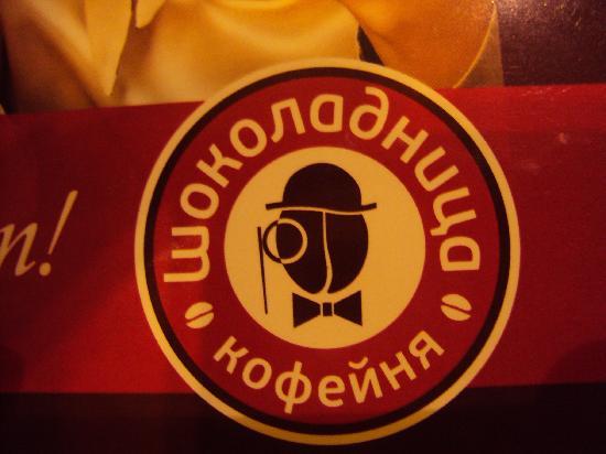Shokoladnitsa: Our starbucks away from home