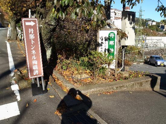 Tanna Shrine: 入口看板/早春の頃は熱海桜が咲きます