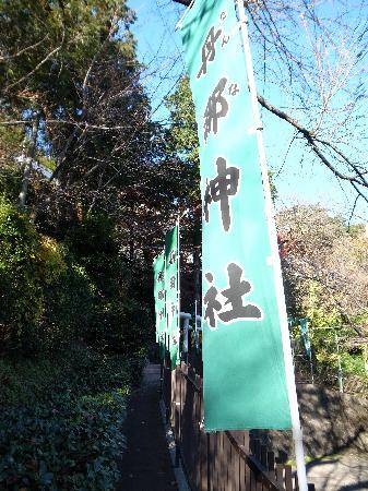 Tanna Shrine: 途中にある旗