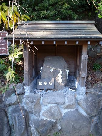 Tanna Shrine: 救命石