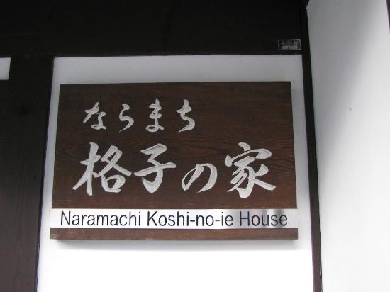 Naramachi Koshino Ie : Koshi-no-ie