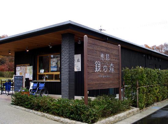 Ena Gin no Mori: 銀の森の入り口