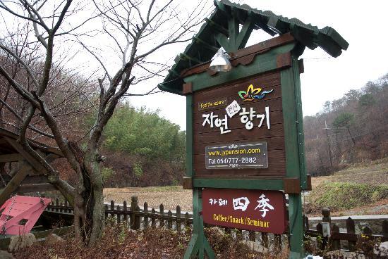 Gyeongju JY Pension: Signage