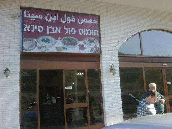 Umm el Fahm, Israel: store front to Ibn Sina