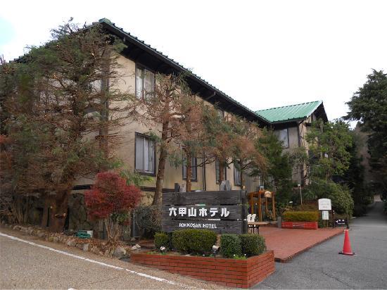 Rokkosan Hotel: こちらは旧館。近代化産業遺産にも認定されました。