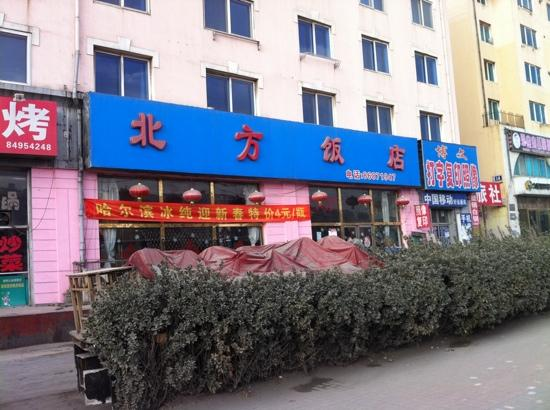 Beifang Hotel