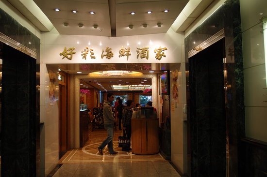 Ho Choi Seafood Restaurant: outside the restaurant