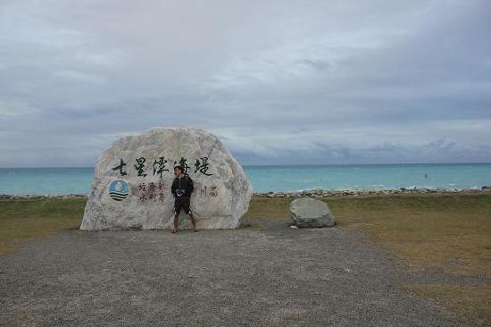 Chishingtan Scenic Area: qi xing tan ~
