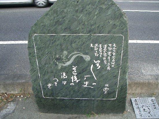 前田伍健歌碑 - 松山市、俳句の...