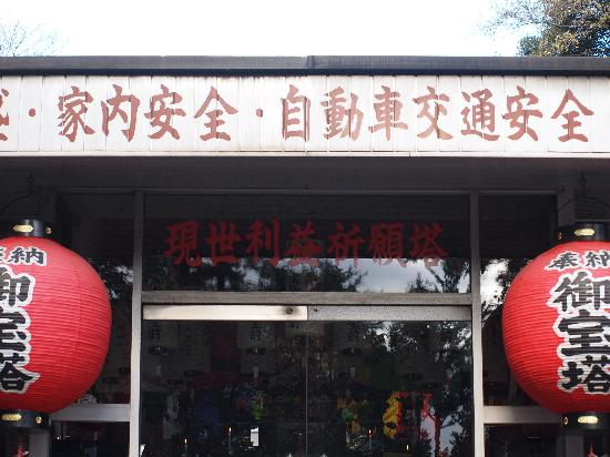 Mirokuji Temple : 所願成就、家内安全、交通安全 なんでもOK