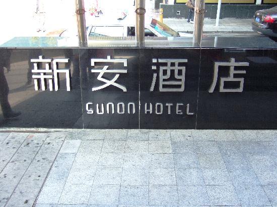 Sunon Holiday Villa: hotel property location sign