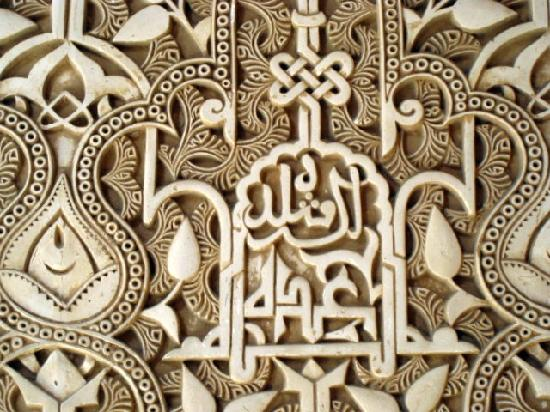 Beautiful Arabic Calligraphy Carved In Marble Picture Of