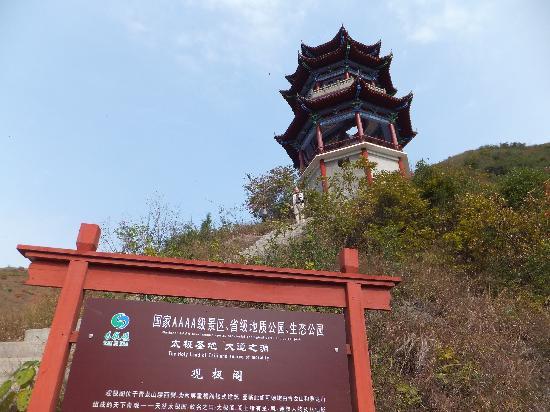 Taiji Gorge: Taiji Tower