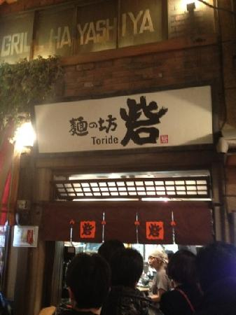 Shinyokohama Ramen Museum: 東京 砦