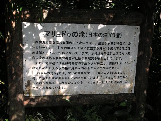 Urauchigawa Kankou - One day tour: 日本の滝100選!