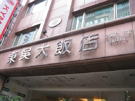 Dong Wu Hotel: Exterior
