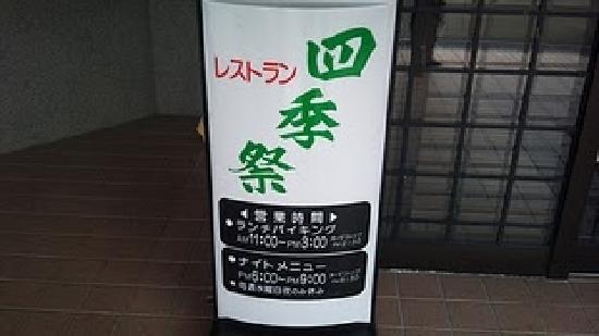 Michi No Eki Sueyoshi Restaurant Shikisai: kannbann