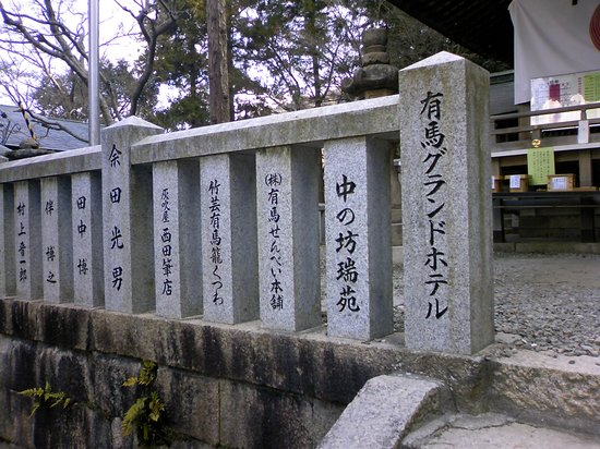 ‪Tosen Shrine‬