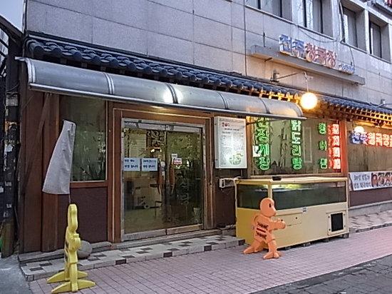 Jeonju CheongGukJang: 店の入口を撮影