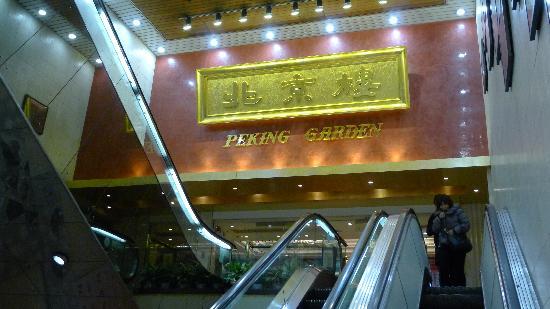Star City: 3rd Floor - Peking Garden