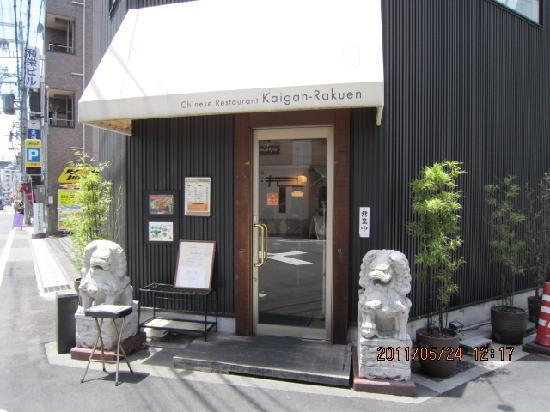 Kaiganrakuen: 店の正面です。