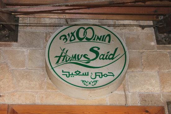 חומוס סעיד