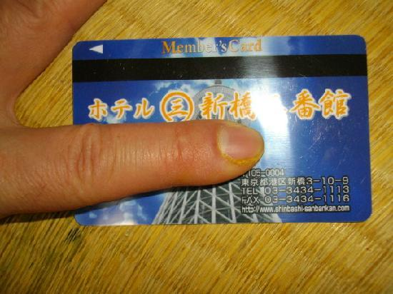 Hotel Shinbashi Sanbankan: 会員証です。ちょっと・・。しかし優遇が有ったので入会しました。