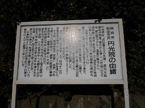 Enkoin : 円光院由緒