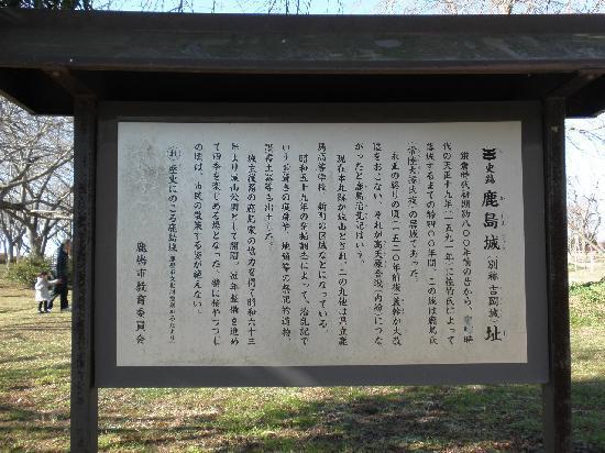 Ruins of Kashima Castle Photo