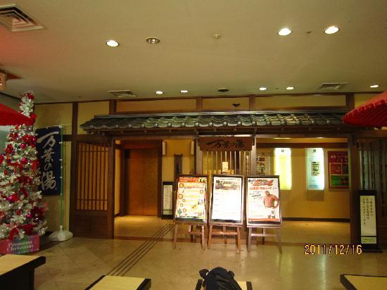 Manyo Onsen: 入口1F