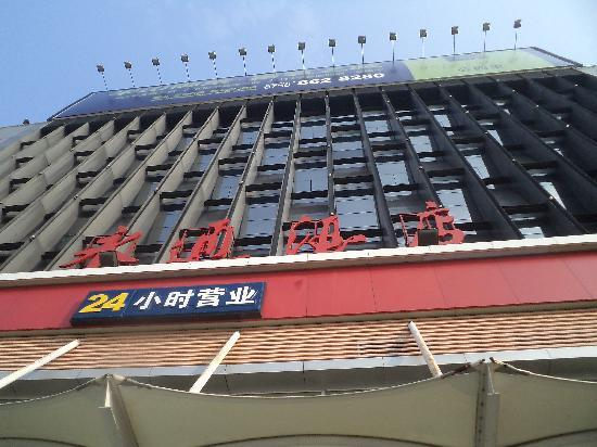 Xinhaorun Holiday Hotel Zhuhai Haotong Building: Yong Tong Hotel Building