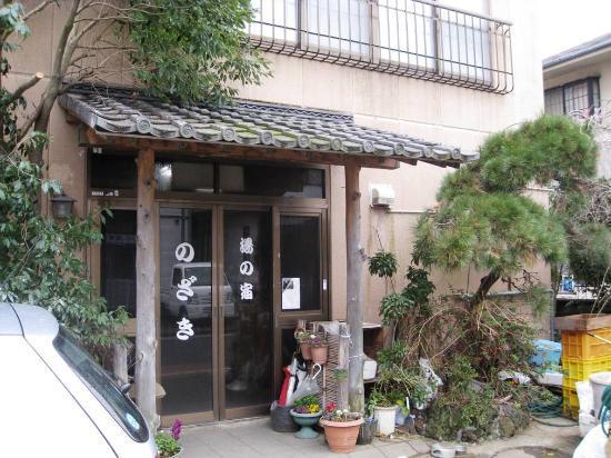 Minshuku Nozaki : 入口は小さめ