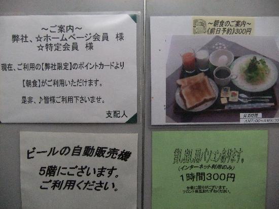 Asakusabashi Business Hotel: 朝食300円はそれなり、パソコンレンタルもあるとか